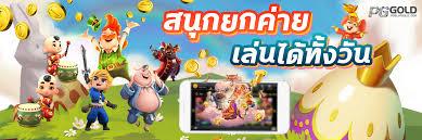 Games สล็อตออนไลน์ สมัครรับโบนัสฟรี 50% ทันที | PGSLOTVIP