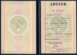 Купить диплом техникума РСФСР