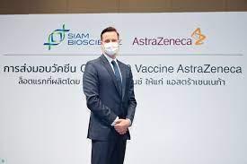 แอสตร้าเซนเนก้า รับมอบวัคซีนโควิด-19 ที่ผลิตในไทย โดยสยามไบโอไซเอนซ์ลอต แรกตามแผนที่กำหนด