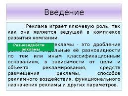 Реклама и ее виды реферат Интересное в мире сегодня mebel zavod ru реклама и ее виды реферат голое