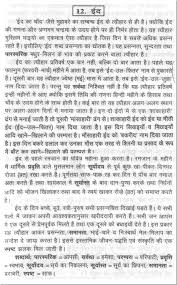 essay on the ldquo eid ul fiter rdquo in hindi
