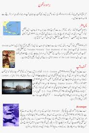 bermuda triangle history and mystery in urdu bermuda triangle  bermuda triangle history and mystery in urdu