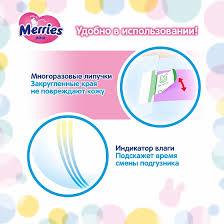 <b>Подгузники Merries XL</b> (<b>12-20 кг</b>) 44 шт - купить в Москве: цены в ...