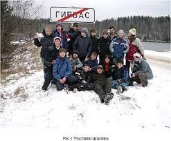 Геологическая Школа МГУ >> Отчёт группы класса й год  Практика проводилась с 3 по 11 ноября включительно 2007 года в п Гирвас республики Карелия В практике принимали участие 3 преподавателя 14 школьников и