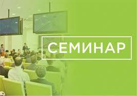 Обучение СЕМИНАР 9 Июня ТИПИЧНЫЕ ОШИБКИ В ПРАКТИКЕ КАДРОВИКА