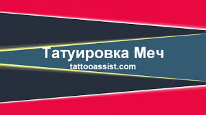 тату меч 50 фото татуировки 2019 года Tattooassist
