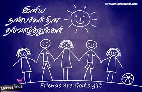 nice friendship day tamil kavithai esadda telugu es tamil es hindi es