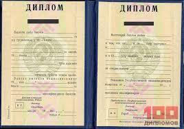 Купить советский диплом СССР в Челябинске и области Купить диплом Узбекский СССР