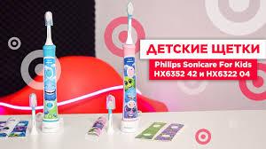 Обзор <b>детских</b> зубных <b>щеток</b> Philips Sonicare For Kids: HX6352 ...