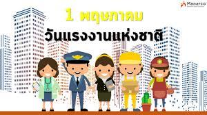 1 พฤษภาคม ของทุกปี (May Day) วันแรงงานแห่งชาติ - Manarcoasia