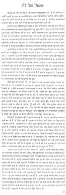 essay on my teacher in hindi for class docoments ojazlink my favourite teacher essay for class 3 planet topdirectorio