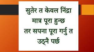 Quotes Nepal मन छन लइनहर Nepali Quotes Nepali