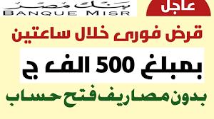 الحصول علي قرض فورى من بنك مصر خلال ساعتين - YouTube