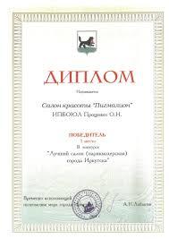 Салоны красоты Пигмалион г Иркутск  диплом