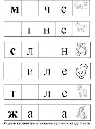 Резултат с изображение за букви