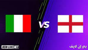 مشاهدة مباراة إنجلترا وإيطاليا بث مباشر اليوم بتاريخ 11-07-2021 في نهائي  يورو 2020