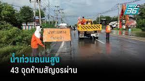 ตำรวจทางหลวงแจ้งเตือน ห้ามใช้ถนน 43 จุด หลังน้ำท่วมสูงจนสัญจรไม่ได้ :  PPTVHD36