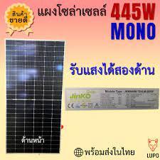 ส่งฟรี! แผงโซล่าเซลล์ Jinko 445W Mono Half Cell รับแสงแดด 2 ด้าน คุณภาพดี  ราคาถูก พร้อมส่งในไทย ผ่อนชำระ 0% ได้ 10 เดือน
