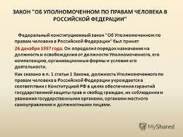 Презентация на тему Уполномоченный по правам человека в России  4 ЗАКОН ОБ УПОЛНОМОЧЕННОМ ПО ПРАВАМ ЧЕЛОВЕКА