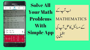 how to solve your mathematics problems with simple android app great trick for math problems