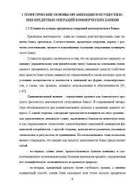 Декан НН Кредитные операции коммерческого банка на примере НФ  Кредитные операции коммерческого банка