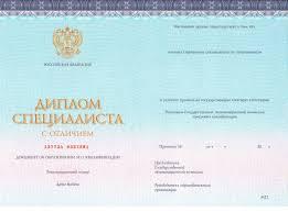 Дипломы государственного образца для выпускников МФЭИ Образец диплома специалиста с отличием оборотная сторона