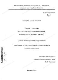 Диссертация на тему Теория и практика составления электронных  Диссертация и автореферат на тему Теория и практика составления электронных словарей