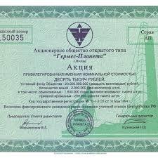 Бонотека Ценные бумаги РСФСР СССР Современной России  Ценные бумаги различного типа