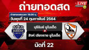 ⚽️Live ถ่ายทอดสดฟุตบอลไทยลีก |บุรีรัมย์ ยูไนเต็ด vs สิงห์ เชียงราย ยูไนเต็ด
