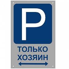 Пластиковая <b>табличка</b> Парковка <b>хозяин</b> TPS 014 3 мм купить в ...