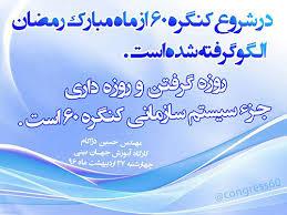 Image result for پیام تصویری حرمتهای کنگره
