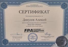 Сертификат тренера Видео фитнес блог Алексея Динулова тренера  Мастер тренер fpa Алексей Динулов