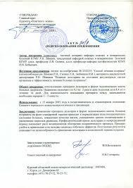 Левшин Роман Николаевич врач дерматовенеролог Награды и достижения Акты и патенты