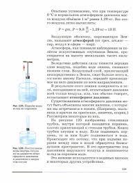 Вес воздуха Атмосферное давление ГДЗ по физике класс  Учебник по физике 7 класс Перышкин Вес воздуха Атмосферное давление страница 124