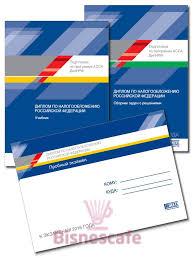 Купить комплект учебных материалов ДипНРФ Диплом по налогам  Комплект учебных материалов ДипНРФ Диплом по налогам