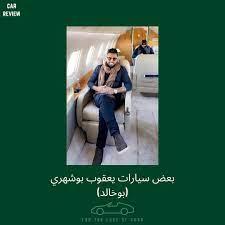 Car Review - يعتبر يعقوب بوشهري أحد أشهر الشخصيات المشهورة...
