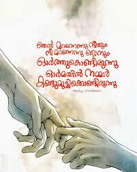 ഹദയ Malayalam Relationship Quotes Malayalam