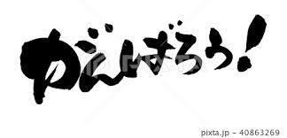 筆文字 がんばろう 応援 イラストのイラスト素材 40863269 Pixta