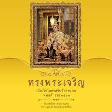 Thaisuperphone - เนื่องในโอกาสวันฉัตรมงคล พุทธศักราช ๒๕๖๓...