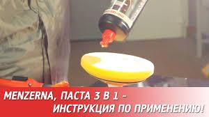 <b>Полировальная паста</b> MENZERNA 3 в 1 - инструкция по ...
