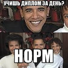 Учишь диплом за день Норм obama not bad meme generator obama not bad Учишь диплом за день Норм
