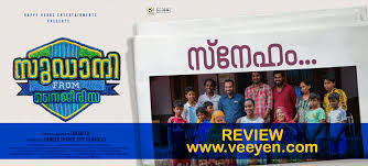 Sudani From Nigeria 40 Malayalam Movie Review Veeyen Veeyen Impressive Malayalam Love Pudse Get Lost