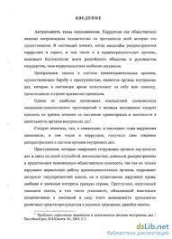 в органах внутренних дел и ее предупреждение Коррупция в органах внутренних дел и ее предупреждение Сторчилова Наталья Владимировна