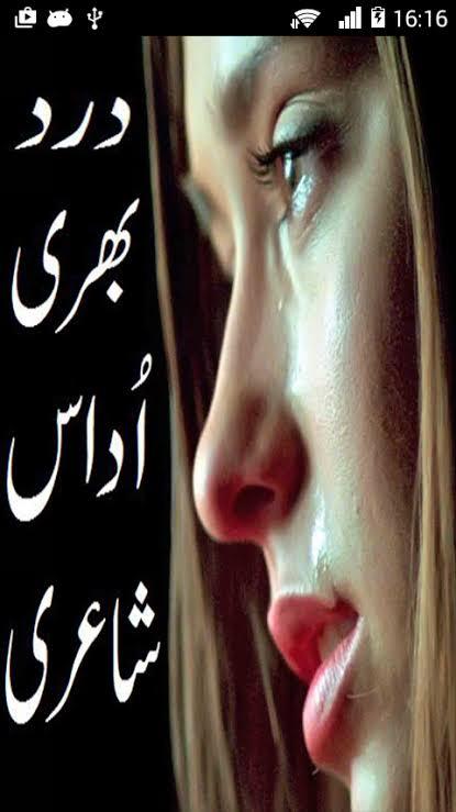 dard bhari urdu shayari wallpape