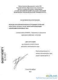 Методы управления номенклатурными группами запасов на основе  Методы управления номенклатурными группами запасов на основе логистической концепции