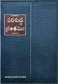 the holy in telugu old version thumb index book at low s in india the holy in telugu old version thumb index reviews
