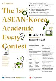 asean korea centre the st asean korea academic essay contest pr 16 36 the 1st asean korea academic essay contest2016 08 22