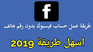 انشاء حساب فيسبوك بدون رقم هاتف أسهل طريقة مضمونة 2021