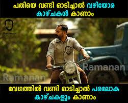 Rider Quotes Malayalam