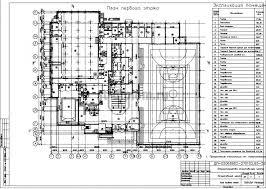 Диплом ПГС этажный спортивный комплекс с бассейном в г Фокино 3 План